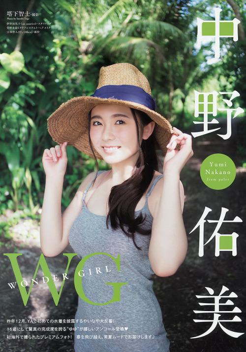 【おっぱい】卒業してもGカップのおっぱいで男性ファンを魅了している中野佑美ちゃんのおっぱい画像がエロすぎる!【30枚】 19