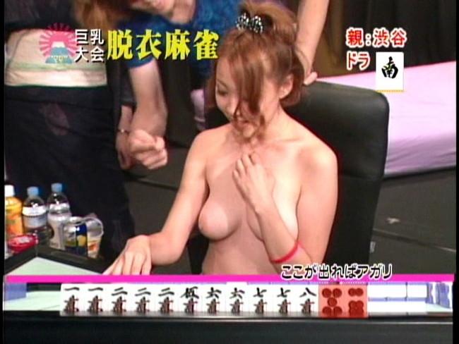 【おっぱい】真剣勝負!脱衣麻雀で脱がされていく女の子のおっぱい画像がエロすぎる!【30枚】 19