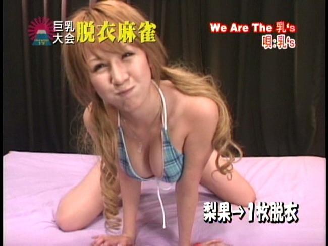【おっぱい】真剣勝負!脱衣麻雀で脱がされていく女の子のおっぱい画像がエロすぎる!【30枚】 25