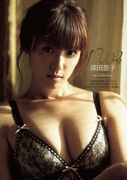 【おっぱい】可愛くておっぱいの大きな深キョンこと深田恭子さんのおっぱい画像がエロすぎる!【30枚】 15