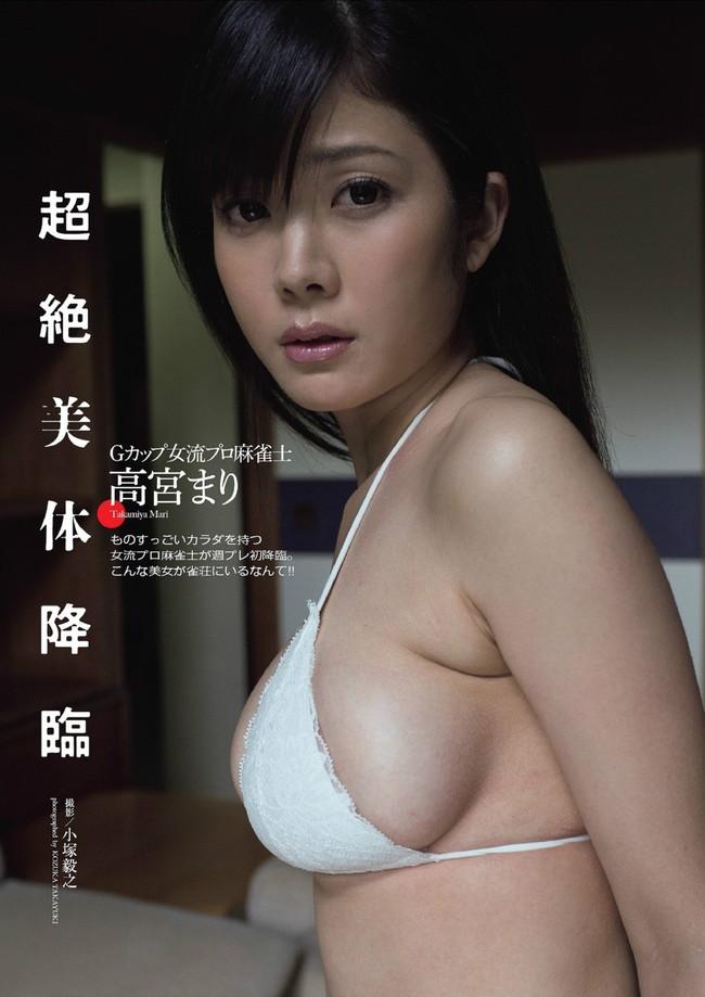【おっぱい】プロ雀士としてもグラビアアイドルとしても大活躍な高宮まりさんのおっぱい画像がエロすぎる!【30枚】 01