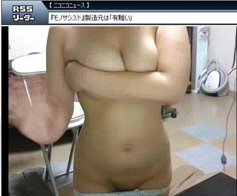 【おっぱい】ニコ生で調子乗っておっぱい見せちゃう女がエロすぎる!【30枚】 05