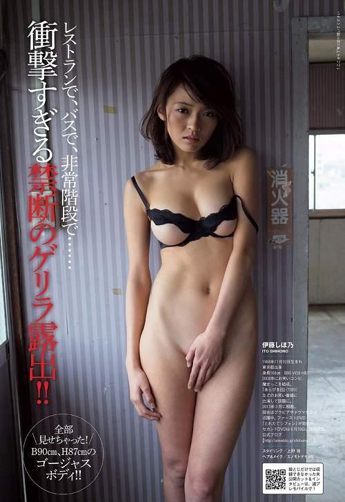 【おっぱい】芸人からグラドルになった伊藤しほ乃のおっぱいがエロすぎる【30枚】 10
