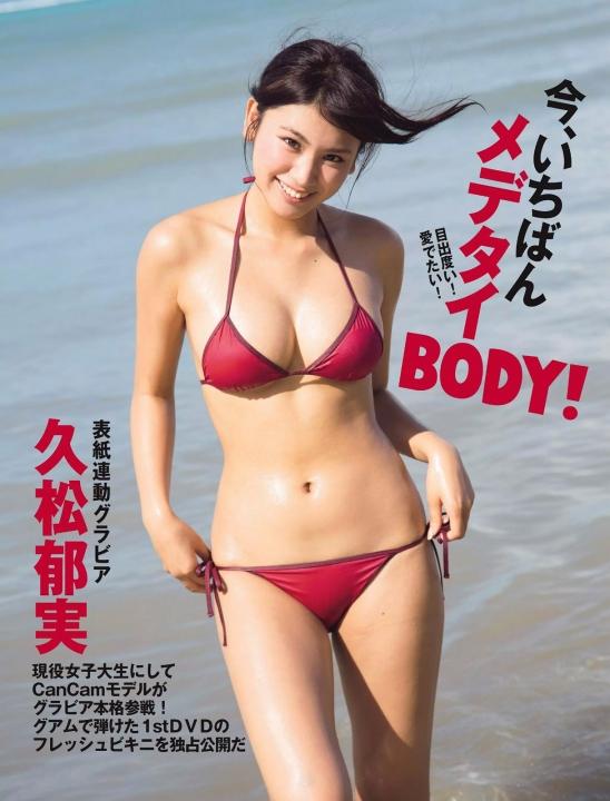 【おっぱい】人気急上昇!グラビアアイドル久松郁実の微エロ画像【30枚】 17