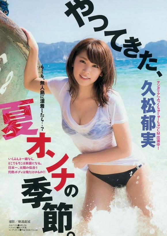 【おっぱい】人気急上昇!グラビアアイドル久松郁実の微エロ画像【30枚】 18